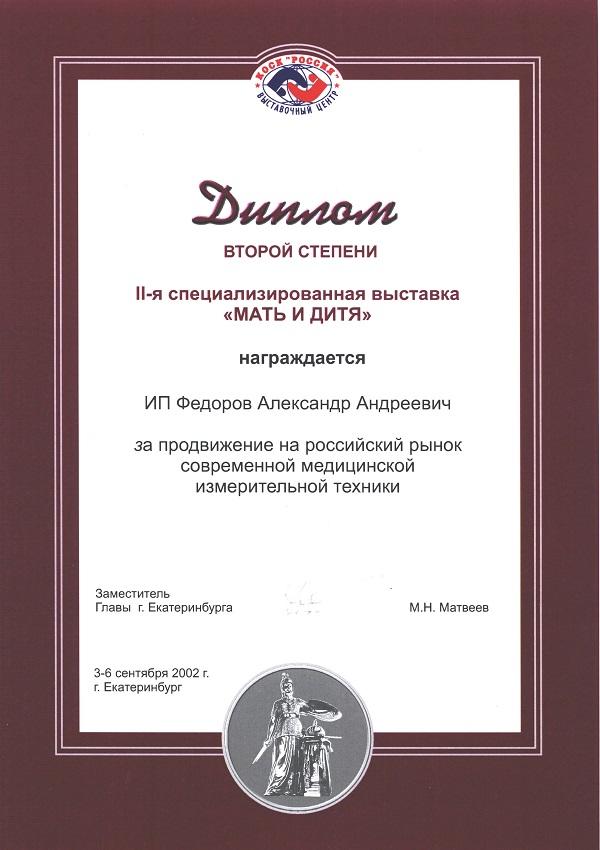 Дипломы и лицензии-2530