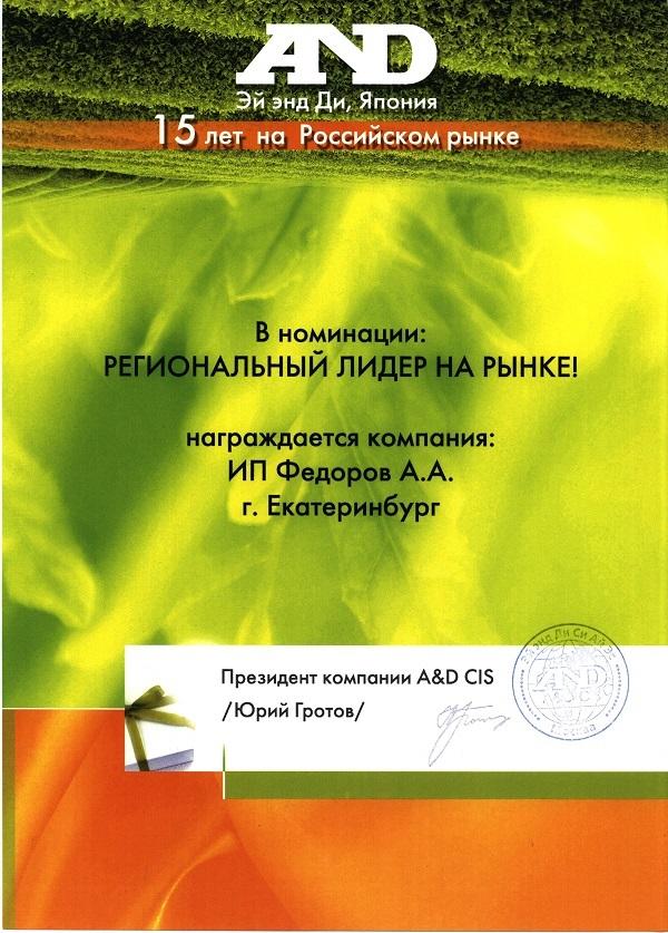 Дипломы и лицензии-2531