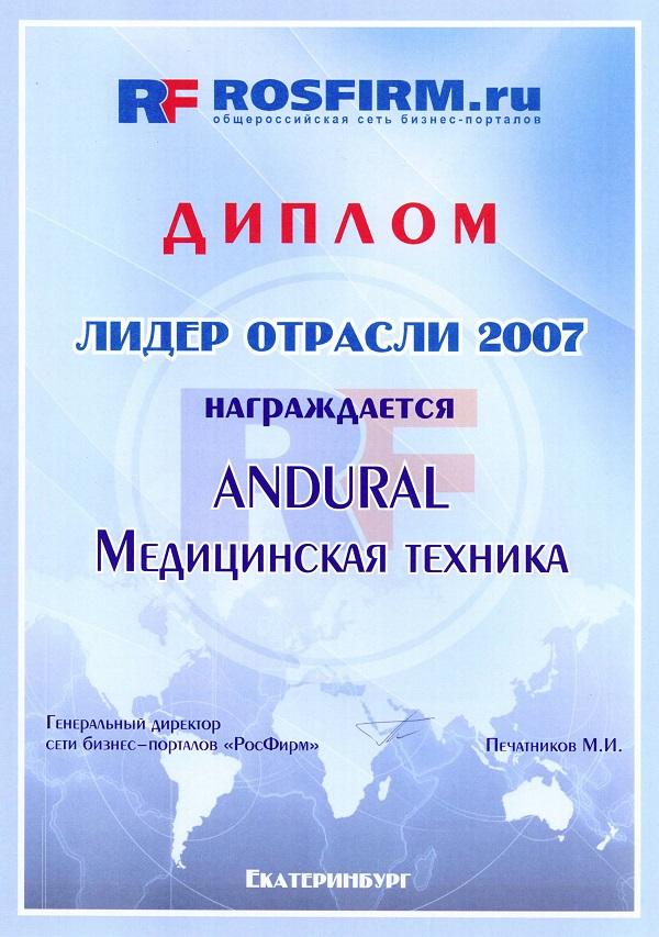 Дипломы и лицензии-2537